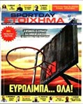 SPORTDAY_ΣΤΟΙΧΗΜΑ