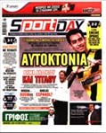 SPORTDAY ΚΥΡΙΑΚΗΣ