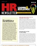 HR NEWSLETTER