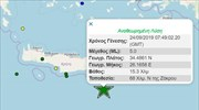 Moderate quake, 5.0R, off SE Crete on Tues. morning