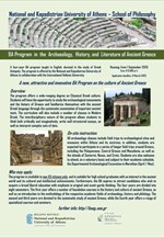 BA Program in the Archaeology, History, and Literature of Ancient Greece»