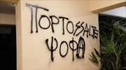 Vandals target home of well-known Greek radio talk/news host